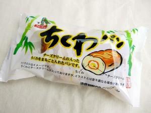 chikuwa001