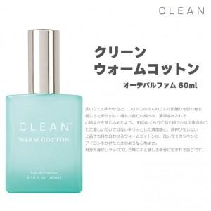 clean-warmcotton-60