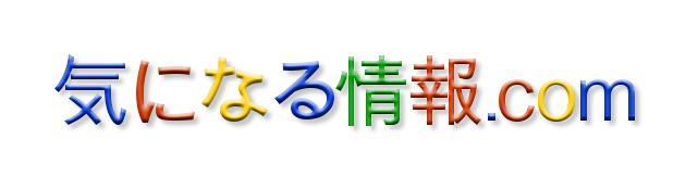 気になる情報.com